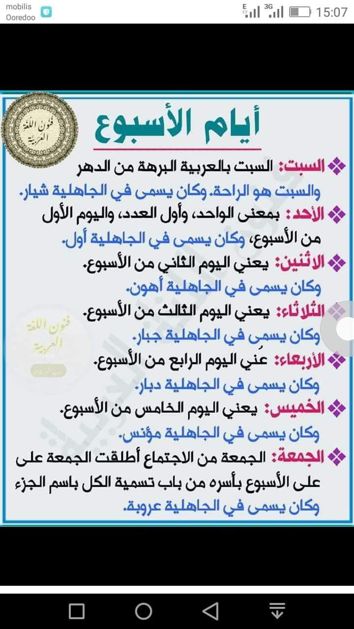 Pin On Arabic 2019