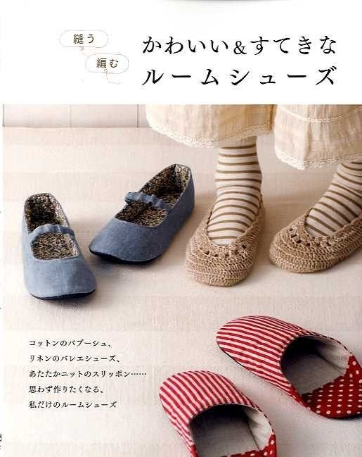 Lovely and Natural Room Shoes, Slippers - Japanese Sewing and Crocheting Pattern Book - JapanLovelyCrafts