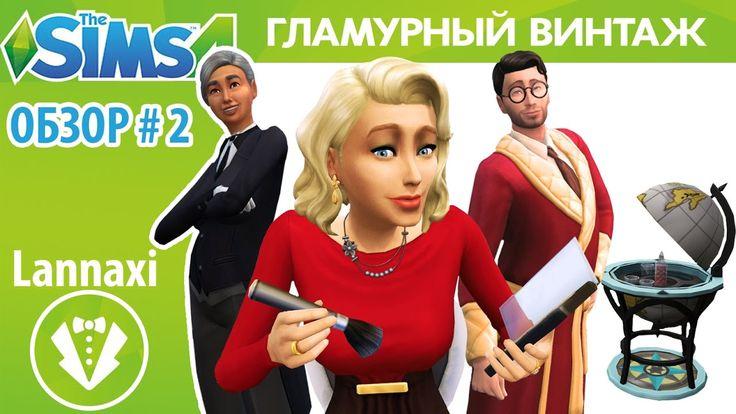 The Sims 4 Гламурный Винтаж #2 [Дворецкий, туалетный столик, глобус]