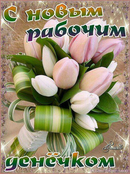 #доброеутро #удачногодня #всемпозитива #магазинподарков #БонМарше #Челябинск #бонмаршечелябинск #подарки #доставка