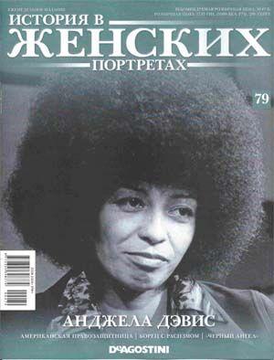 История в женских портретах № 79 (2014) Анджела Дэвис