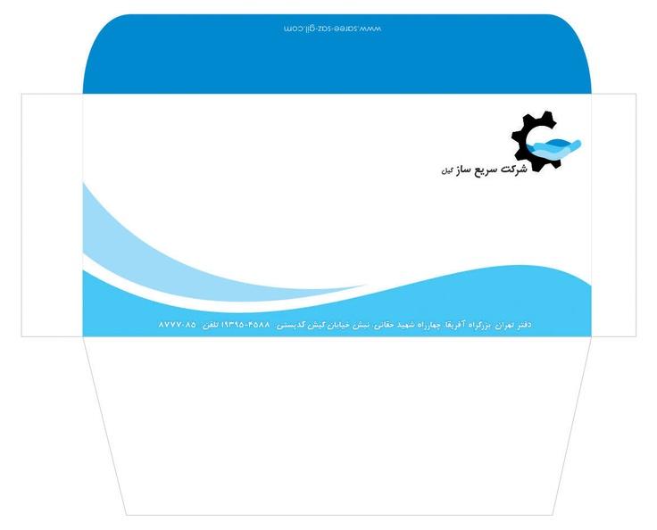 Envelope Design for water system co.