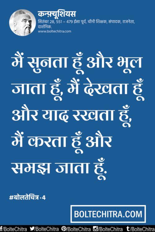 Confucius Quotes in Hindi Language        Part 4