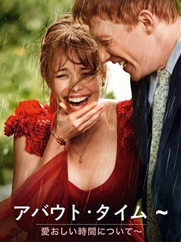 映画「アバウト・タイム ~愛おしい時間について〜」に出演、このポスターの笑顔で多くのファンを魅了した女優レイチェル・マクアダムス 本人画像
