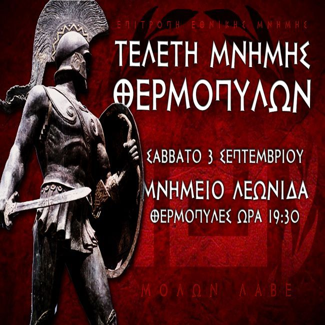 Εκεί όπου η Εθνική Πίστη έγινε συνώνυμη της Θυσίας υπέρ της Πατρίδος, Εκεί όπου η Θυσία μετατρέπεται σε Αιώνια Προσταγή Αγώνα για Ελευθερία,Εκεί όπου η Ελευθερία αναδύεται ως Ιδανικό ελληνικό, άφθαρτο και καθάριο στο πέρασμα των αιώνων,Εκεί όπου οι ορδές των βαρβάρων γονάτισαν μπρος στην Ελληνική Ανδρεία,Εκεί οι Χρυσαυγίτες θα υψώσουν ξανά τις Γαλανόλευκες και τις Σημαίες με τον Μαίανδρο, για να καταδείξουν στους δειλούς και στους προσκυνημένους του σύγχρονου κόσμου, πως το Θάρρος μένει…