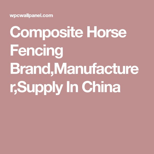 Composite Horse Fencing Brand,Manufacturer,Supply In China