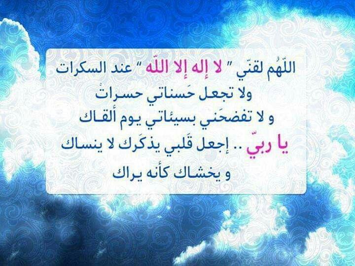 آمين يارب العالمين Arabic Calligraphy Calligraphy