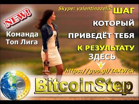 BitcoinStep com   Marketing Referral link : https://bitcoinstep.com/index.php?refuser=valzel&lang=en