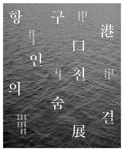 port incheon poster by kimoon kim http://www.pinterest.com/chengyuanchieh/
