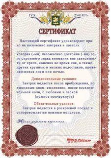 шуточные сертификаты распечатываем заполняем и дарим: 7 тыс изображений найдено в Яндекс.Картинках