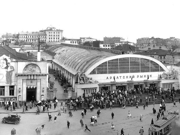 Арбатская площадь. Начало 1930-х.