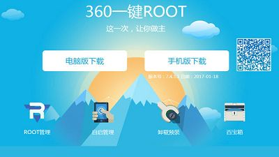 Download 360 Root APK (All Versions)