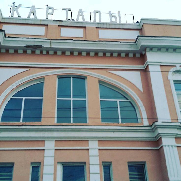 #Вокзал #карталы #2015