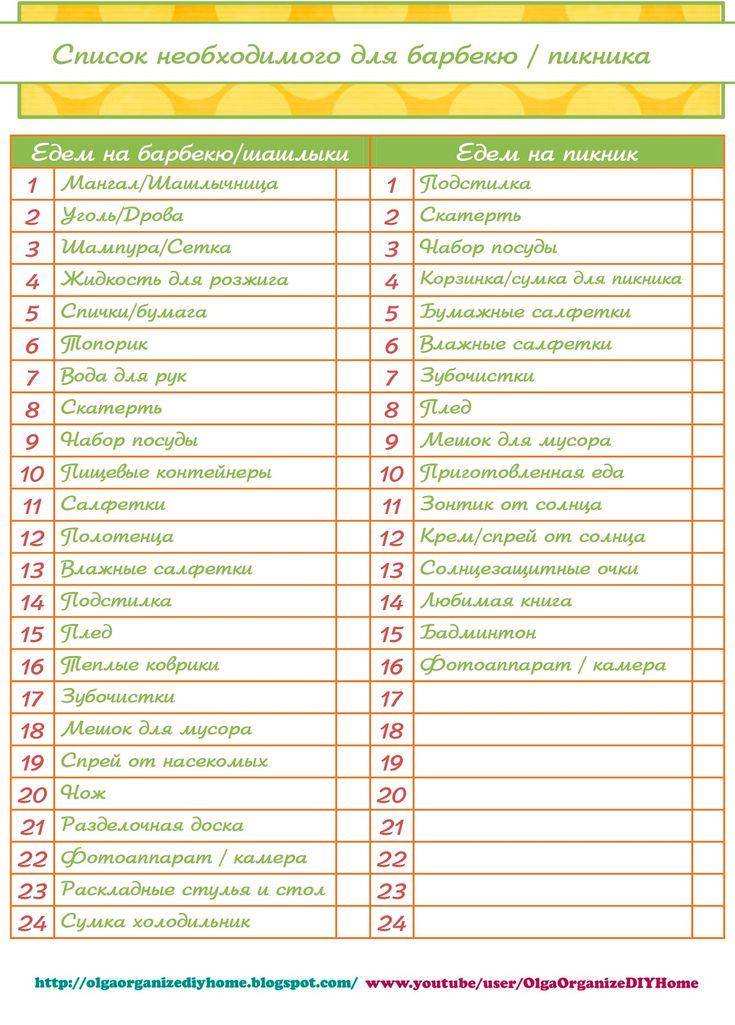 OlgaOrganizeDIYHome: Организация и планирование пикника / барбекю