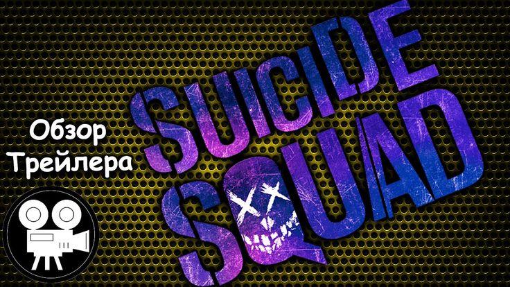 Обзор трейлера Отряд Самоубийц. Suicide Squad - Blitz Trailer