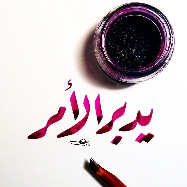 يدبر الأمر #سبحانه وتعالى #رقعه #مشق #مجسمات #خط -عربي #خطوط ...
