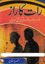 Free download or read online Raat ka raaz a beautiful criminal stories based pdf novel written by a retired DSP Mr. Ahmed Yar Khan.
