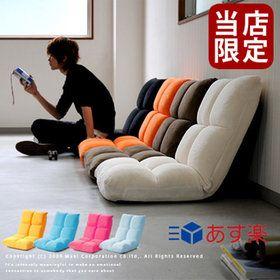 座椅子/フロアソファ/リクライニングチェア。座椅子 座いす 座イス 椅子 リクライニング レバー チェア ハイバックチェア パーソナルチェア コンパクト ファブリック 布 メッシュ リビング ゲーム座椅子 レバー付き座椅子