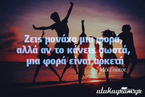 Atakagram: Ζεις μονάχα μια φορα...