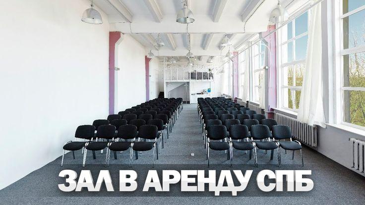 Почасовая аренда помещений для занятий спб   Аренда залов спб