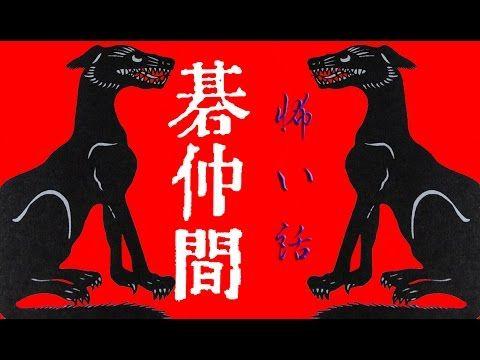 【怖い話】碁仲間【朗読、怪談、百物語、洒落怖,怖い】 怖い話朗読動画まとめサイト 麒麟: http://kiriin.com/