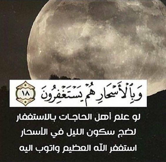 قال الله تعالى و ب ال أ س ح ار ه م ي س ت غ ف ر ون 18 سورة الذاريات لو علم اهل الحاجات بالاستغفار لضج سك Noble Quran Inspirational Quotes Holy Quran