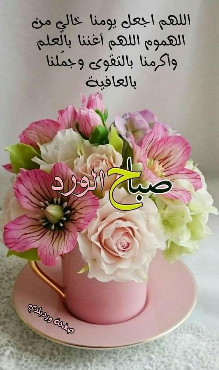 Pin By Merieme Chokairi On صباح الخير Good Morning Arabic Good Morning Gif Morning Greeting