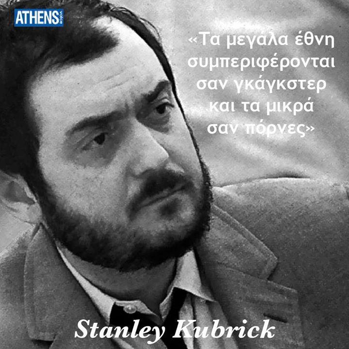 Ο Stanley Kubrick πέθανε στις 7 Μαρτίου 1999.