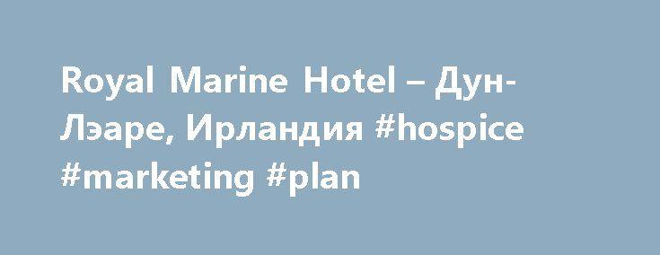 Royal Marine Hotel – Дун-Лэаре, Ирландия #hospice #marketing #plan http://hotel.remmont.com/royal-marine-hotel-%d0%b4%d1%83%d0%bd-%d0%bb%d1%8d%d0%b0%d1%80%d0%b5-%d0%b8%d1%80%d0%bb%d0%b0%d0%bd%d0%b4%d0%b8%d1%8f-hospice-marketing-plan/  #royal marine hotel # Royal Marine Hotel Посмотреть все отзывы Отель Royal Marine с видом на Дублинский залив располагает прямым выходом к набережной и пирсу Дун-Лэаре. К услугам гостей отеля оздоровительный клуб, спа-салон, крытый бассейн и номера с…