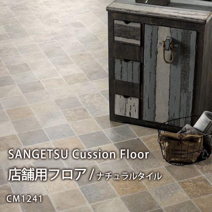 サンゲツ クッションフロア店舗用フロア ナチュラルタイル CM1241 店舗用パターン ルームファクトリー