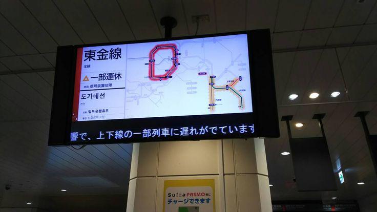 2路線の電車が遅延→なのに電光掲示板では『OK』の文字!?「全然OKじゃない」「これは笑うわ」 - Togetterまとめ