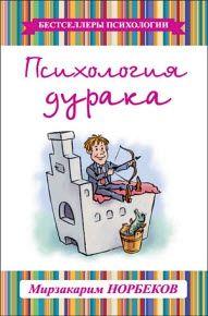 Норбеков Мирзакарим - Психология дурака