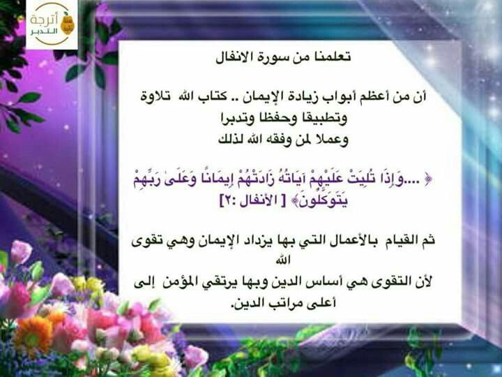 Pin By Iman Yousef On سورة الأنفال Event Event Ticket