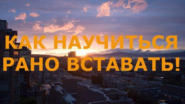 КАК БИЗНЕСМЕНУ НАУЧИТЬСЯ РАНО ВСТАВАТЬ, РАНО ВСТАВАТЬ БОЛЬШЕ УСПЕВАТЬ! А ВО СКОЛЬКО ВСТАЕТЕ ВЫ? http://10.102040.ru/1/