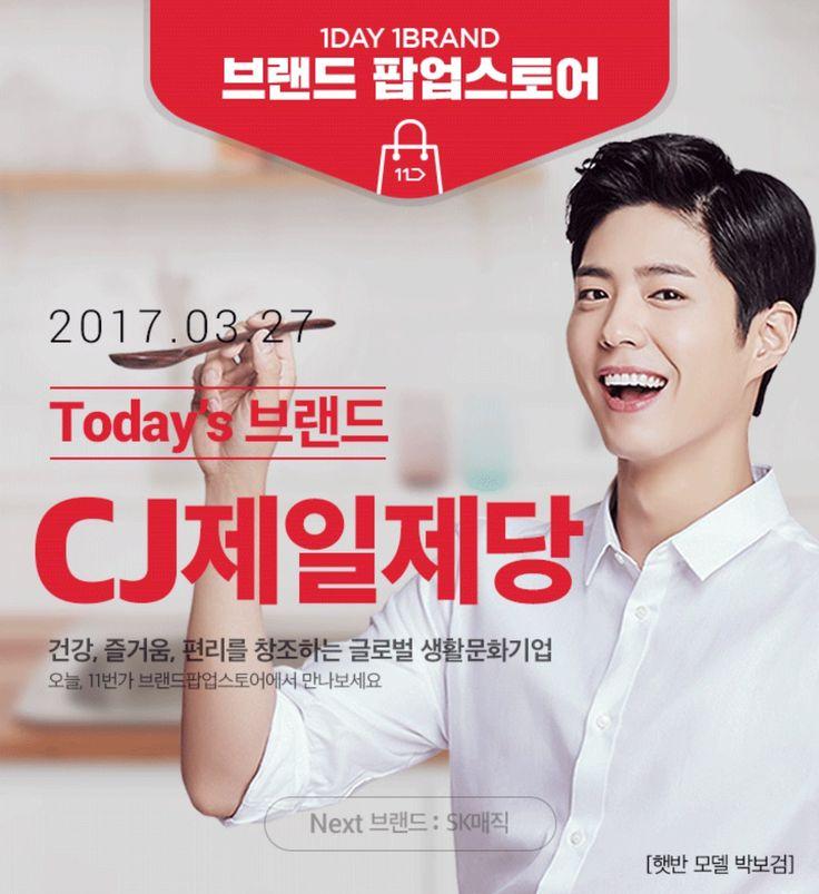 박보검 햇반컵반 170327 [ 출처 : 11번가 ]