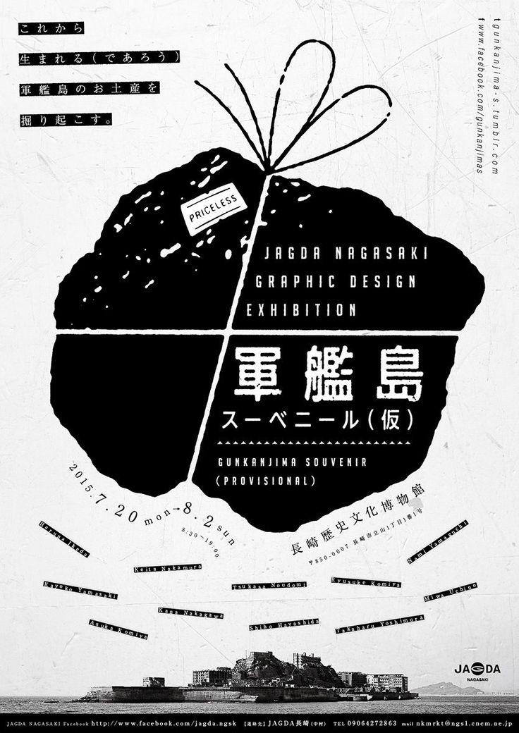 軍艦島スーベニール(仮) | 九州ADC|九州アートディレクターズクラブ