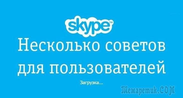 С момента основания в 2003 году Skype стал для огромного количества людей повседневным приложением для общения между людьми по всему миру и с разных устройств, включая настольные компьютеры, ноутбуки,...