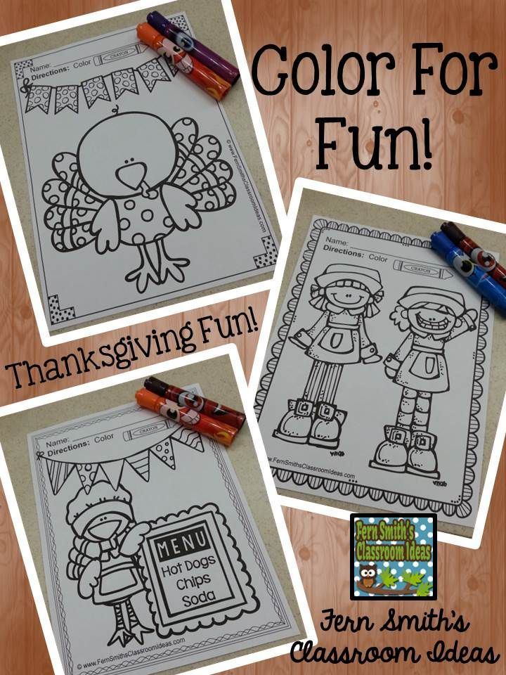 Thanksgiving Color For Fun Printable #Freebie Page #TpT #FernSmithsClassroomIdeas