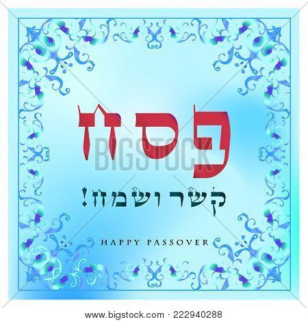Happy Passover Holiday - translate from Hebrew lettering, greeting card with decorative ornamental vintage floral frame. Passover Festival celebrate vector illustration.