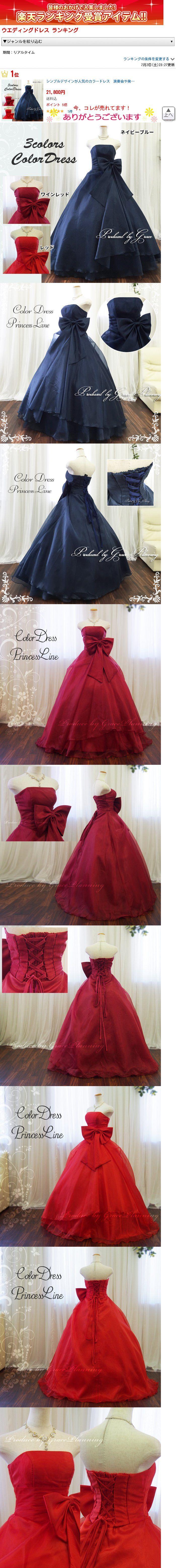 シンプルデザインが人気の落ち着いた感じのカラードレスです。シンプルデザインが人気のカラードレス 演奏会や発表会にも最適なプリンセスライン《5-7号/7-9号/9-11号》ネイビーブルー/ワインレッド/レッド 全3色 結婚式の二次会やパーティやレストランウエディングにも05P01Oct16(G0022502-t)