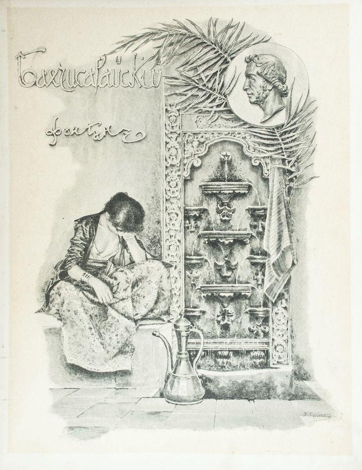 Бахчисарайский фонтан иллюстрации1890  В.Я. Суреньянца