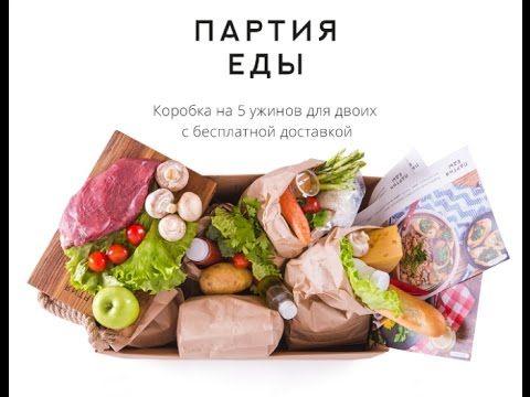 Партия Еды коробка с продуктами и рецептами.Доставка еды на дом..
