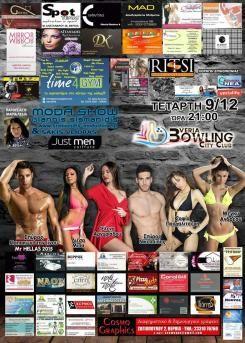 Bowling City Club - Moda Show 09-12-2015 Album | Verialife