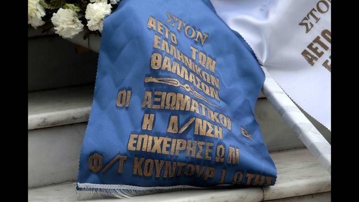 Κηδεία Αναστάσιου Τουλίτση:Το «τελευταίο αντίο» στον κυβερνήτη του ελικοπτέρου(VIDEO)