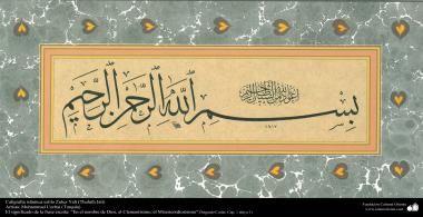 Caligrafía islámica de Bismillah estilo Zuluz Yali (Thuluth Jali) - 10
