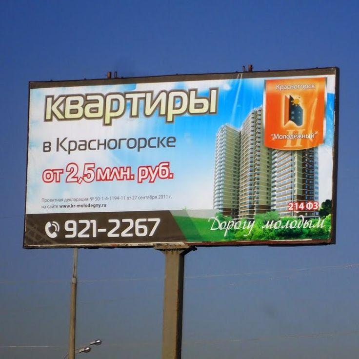 Дорогу молодым! Интересно, подобная реклама как-то влияет на конечный возрастной состав жителей?! Количество молодых семей конкретно в этом комплексе больше, чем в среднем по рынку или также? #Naruzhka #недвижимость #реклама #маркетинг #наружнаяреклама www.ozagorode.ru