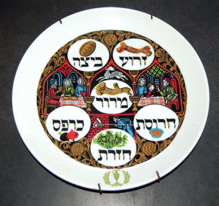 Vintage Judaica Porcelain Ceramic Passover Seder Plate Na'aman Israel Signed