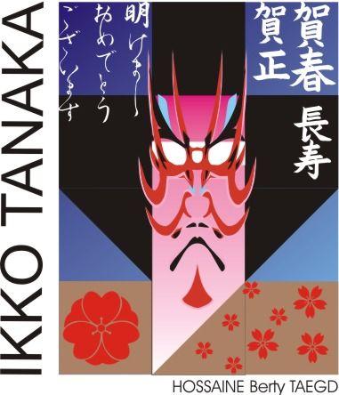 Ikko Tanaka - Pesquisa Google