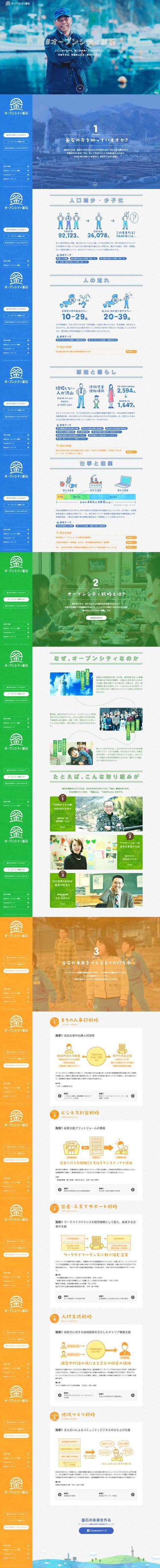 オープンシティ釜石 | http://kamaishi.webcrow.jp/