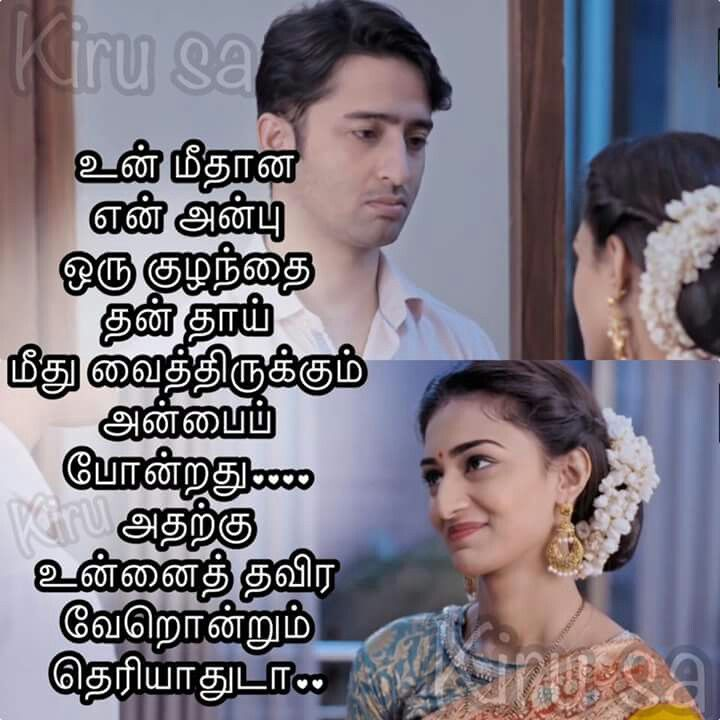 Tamil Muslim Imaan Quotes: Best 25+ Tamil Kavithaigal Ideas On Pinterest